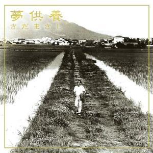 【さだまさし】夢供養 [CD]|ucanent-ys
