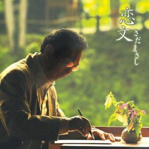 【さだまさし】恋文 [CD] ucanent-ys
