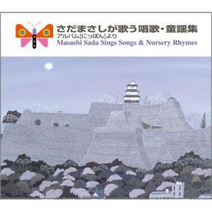 【さだまさし】さだまさしが歌う唱歌・童謡集 〜アルバム「にっぽん」より〜 [CD]|ucanent-ys
