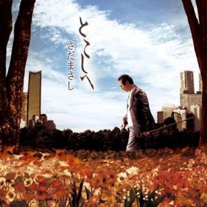 【さだまさし】とこしへ [CD] ucanent-ys