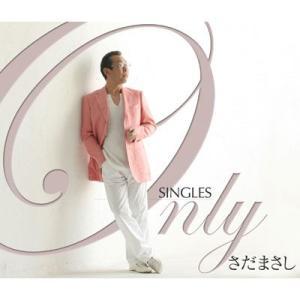 【さだまさし】Only SINGLES 〜さだまさしシングルコレクション〜 [CD]|ucanent-ys