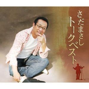 【さだまさし】さだまさしトークベスト [CD]|ucanent-ys