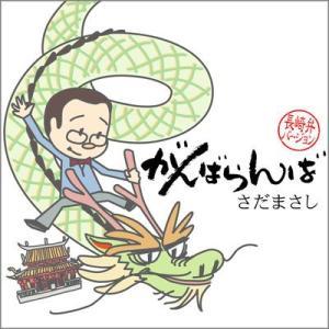 【さだまさし】がんばらんば [CD]|ucanent-ys