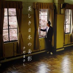 【さだまさし】美しき日本の面影 [CD] ucanent-ys
