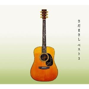 【さだまさし】さだまさしベスト3 [CD]|ucanent-ys