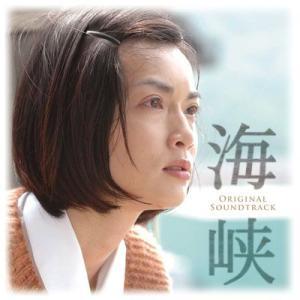 【渡辺俊幸】NHKスペシャルドラマ「海峡」オリジナル・サウンドトラック [CD]|ucanent-ys