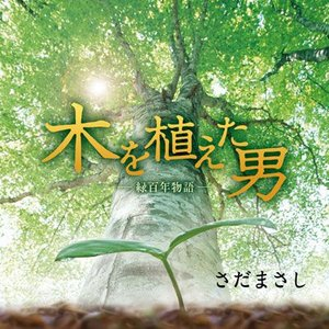【さだまさし】木を植えた男―緑百年物語― [CD] ucanent-ys