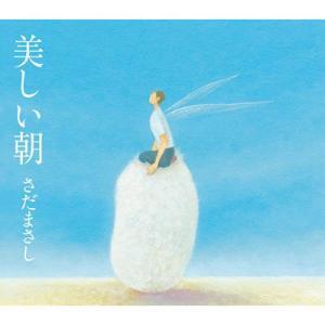 【さだまさし】美しい朝 [CD]|ucanent-ys