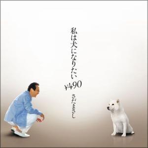 【さだまさし】私は犬になりたい¥490 -シングル・ヴァージョン- [CD]|ucanent-ys