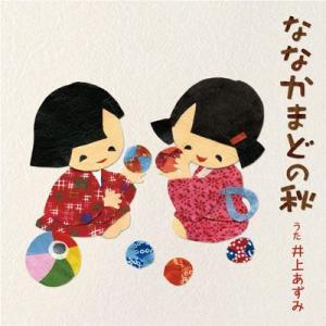 【井上あずみ】ななかまどの秋 [CD]|ucanent-ys