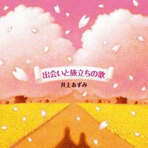 【井上あずみ】出会いと旅立ちの歌 [CD]|ucanent-ys