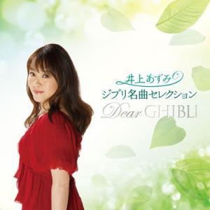 【井上あずみ】ジブリ名曲セレクション Dear Ghibli [CD]|ucanent-ys