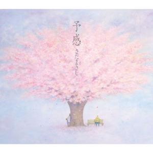 【さだまさし】予感 [CD] ucanent-ys