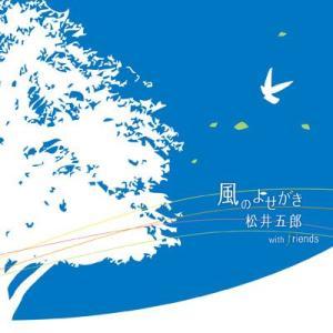【松井五郎 with friends】風のよせがき [CD]|ucanent-ys