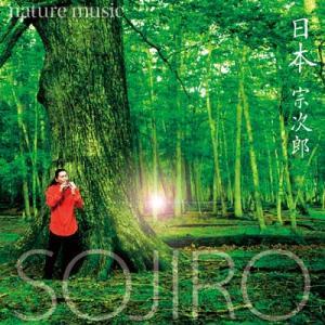【宗次郎】nature music 日本 宗次郎 [CD]|ucanent-ys