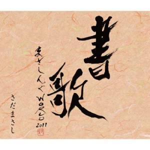 【さだまさし】まさしんぐWORLD CONCERT 2011 -書歌- [CD]|ucanent-ys