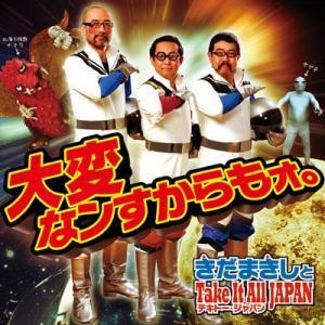 【さだまさし】「大変なンすからもォ。」完全版/きだまきしとTake It All JAPAN [CD+DVD] ucanent-ys