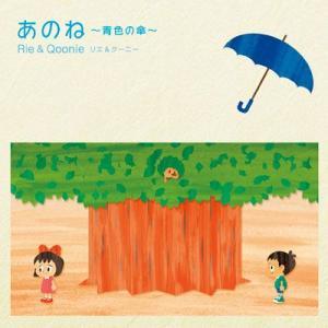 【Rie & Qoonie】あのね〜青色の傘〜 [CD] ucanent-ys