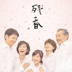 【さだまさし】残春 <初回限定盤> [CD+DVD]|ucanent-ys