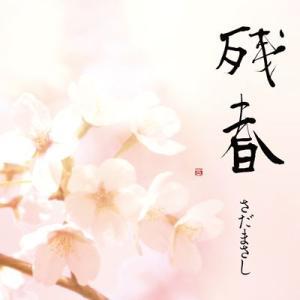 【さだまさし】残春 <通常盤> [CD]|ucanent-ys