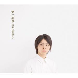 【さだまさし】第二楽章 [CD] ucanent-ys