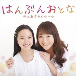【井上あずみ & ゆーゆ】はんぶんおとな [CD]|ucanent-ys