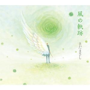 【さだまさし】風の軌跡 [CD] ucanent-ys