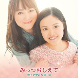 【井上あずみ & ゆーゆ】みっつおしえて [CD]|ucanent-ys