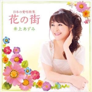 【井上あずみ】日本の愛唱歌集 花の街 [CD]|ucanent-ys