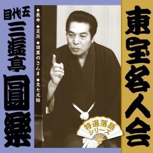 【三遊亭圓楽】東宝名人会 五代目三遊亭圓楽 [CD]|ucanent-ys