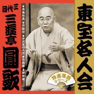 【三遊亭圓歌】東宝名人会 三代目三遊亭圓歌 [CD]|ucanent-ys