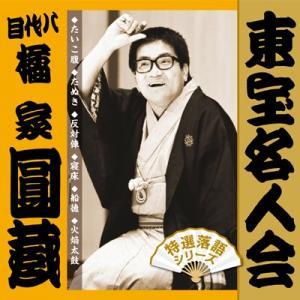 【橘家圓蔵】東宝名人会 八代目橘家圓蔵 [CD]|ucanent-ys