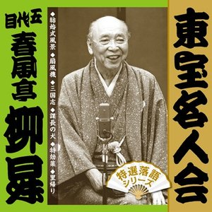 【春風亭柳昇】東宝名人会 五代目春風亭柳昇 [CD]|ucanent-ys
