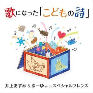【井上あずみ&ゆーゆ with スペシャルフレンズ】歌になった「こどもの詩」 [CD+DVD]|ucanent-ys