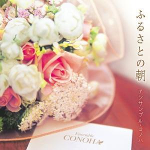 【アンサンブル・コノハ】ふるさとの朝 [CD]|ucanent-ys