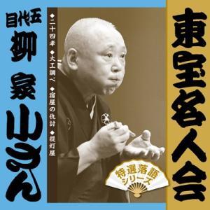 【柳家小さん】東宝名人会 五代目柳家小さん [CD]|ucanent-ys