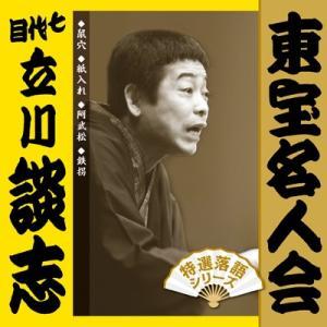 【立川談志】東宝名人会 七代目立川談志 [CD] ucanent-ys