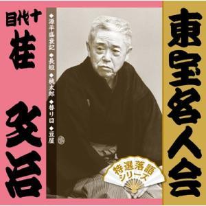 【桂文治】東宝名人会 十代目桂文治 [CD]|ucanent-ys