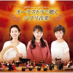 【V.A.】オーケストラで聴くジブリ音楽 [CD]|ucanent-ys