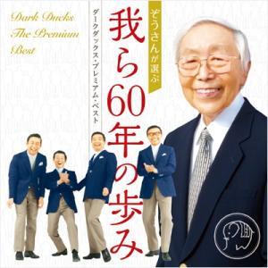 【ダークダックス】ぞうさんが選ぶ 我ら60年の歩み -ダークダックス・プレミアム・ベスト- [CD]|ucanent-ys