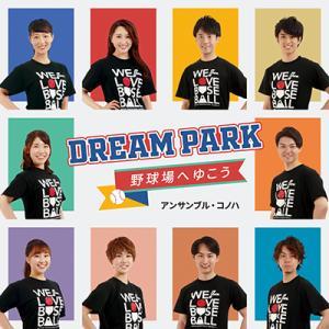 【アンサンブル・コノハ】Dream Park〜野球場へゆこう〜 [CD] ucanent-ys