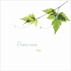 【和紗】Piano voice [CD]|ucanent-ys