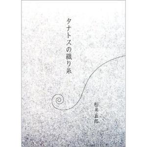 【松井五郎】タナトスの織り糸 [書籍]|ucanent-ys