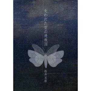 【松井五郎】失われた空の透視図 [書籍]|ucanent-ys