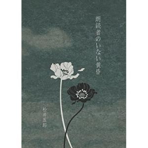 【松井五郎】朗読者のいない黄昏 [書籍]|ucanent-ys