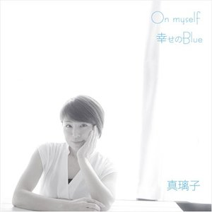 【真璃子】On myself/幸せのBlue [CD]|ucanent-ys