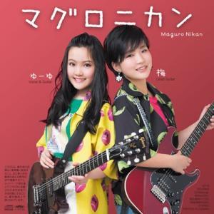 【マグロニカン】初出荷 [CD]|ucanent-ys|02