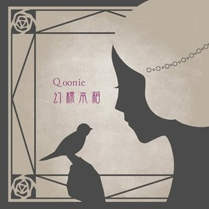 【Qoonie】幻標本箱 [CD]|ucanent-ys