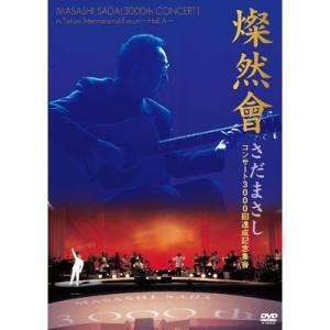 【さだまさし】コンサート3000回達成記念集會 燦然會 [DVD]|ucanent-ys