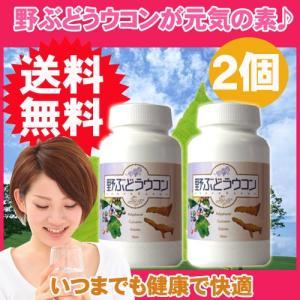野ぶどう作りから*肝臓サプリメント【野ぶどうウコン 2個セッ...